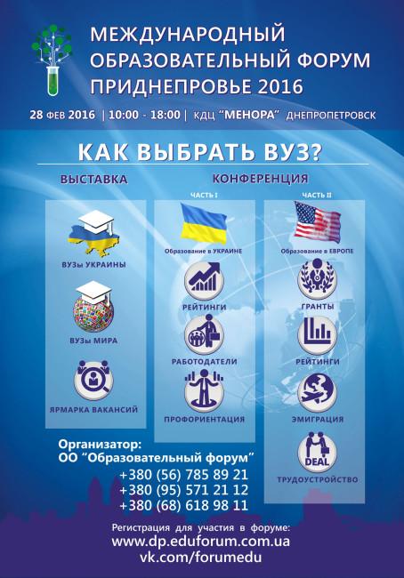 Образовательный форум Приднепровье